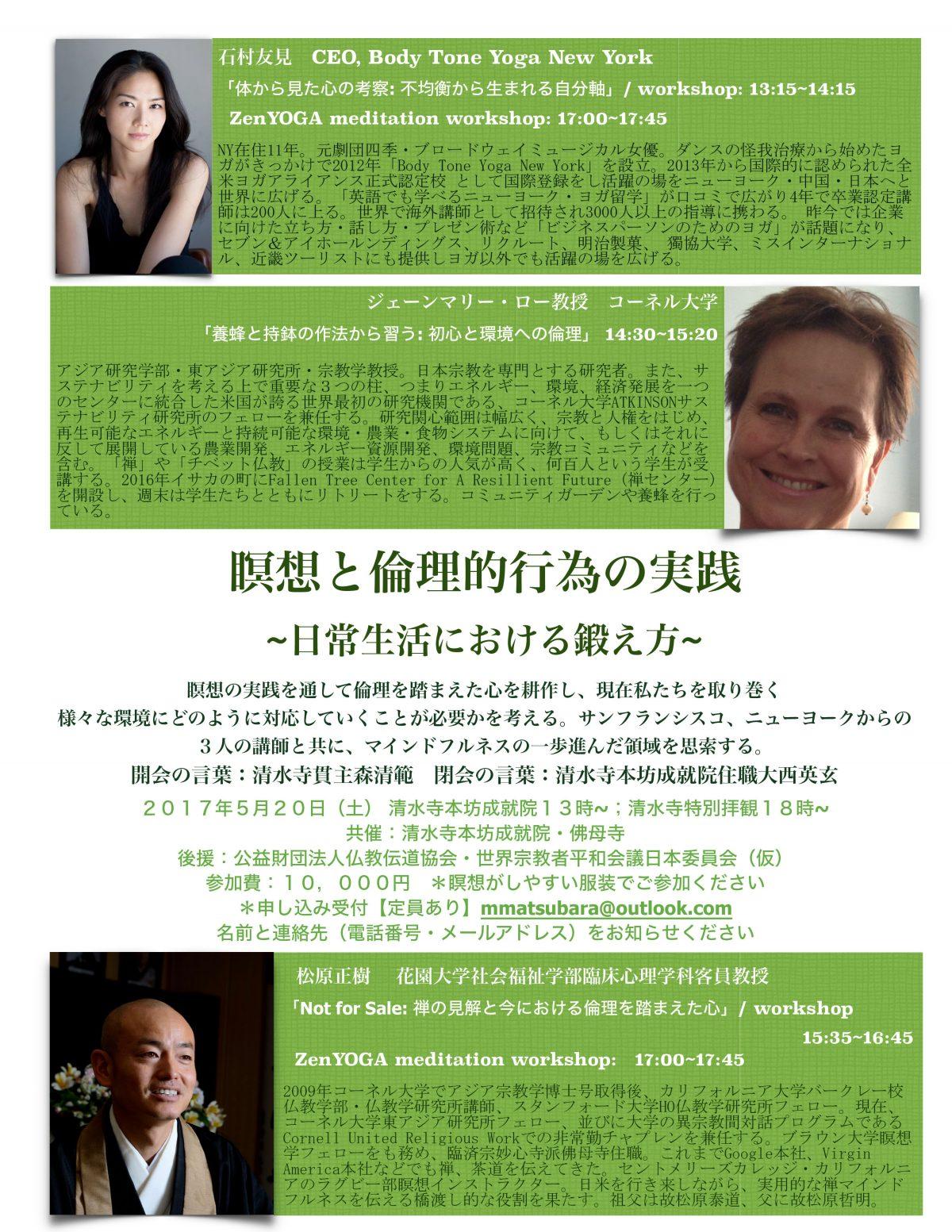 清水寺主催「瞑想と倫理的行為の実践」に登壇しました。