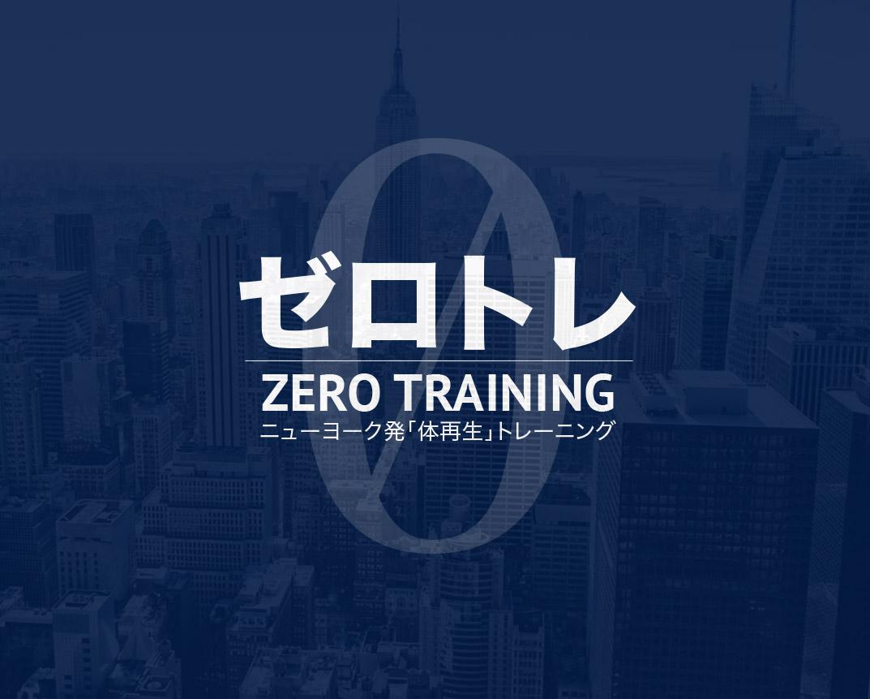 初!「影響力発揮トレーニング・ゼロトレ」